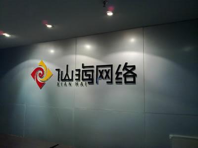 光线传媒2.3亿元投资仙海科技 深入网游行业
