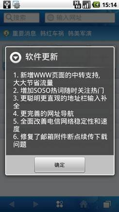 UI变脸 整合SOSO