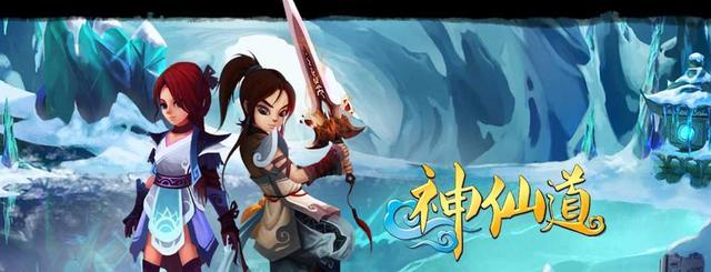 《神仙道》运营商心动网络宣布融资2.5亿元