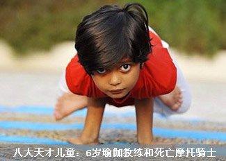 天才儿童:6岁瑜伽教练图片