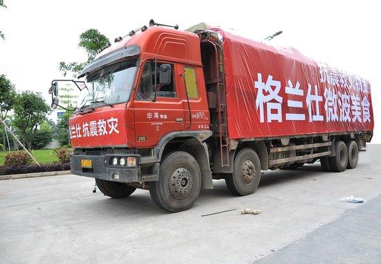 格兰仕首批救援物资紧急驰援雅安地震灾区