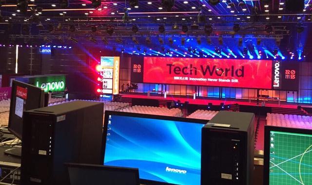 联想召开科技创新大会 科技巨头齐聚一堂