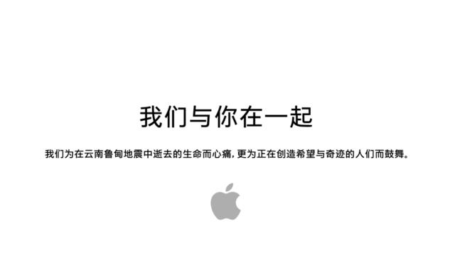 苹果向云南地震灾区捐款1000万人民币