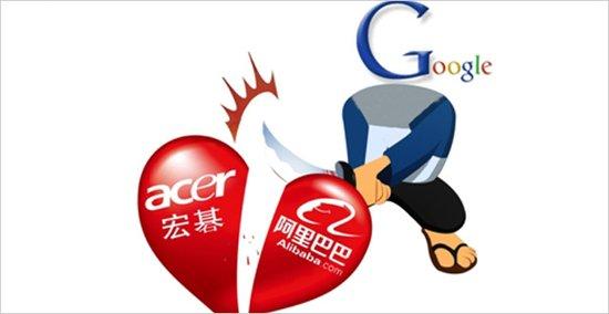 自主研发宣传惹怒谷歌?阿里云手机取消发布