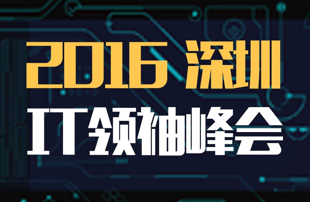 2015IT领袖峰会