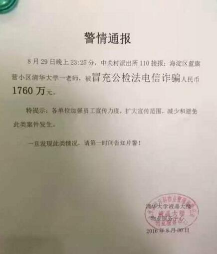 清华大学老师被骗1760万属实 警方已介入调查
