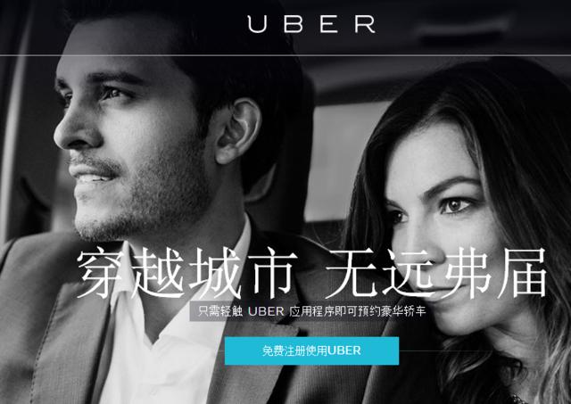 私家车打车服务Uber拟进军亚太地区14个城市