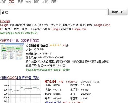 360网址导航弃用谷歌 将流量导入360搜索(图)