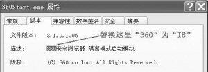 """360隐私保护器被指为""""QQ抹黑器"""""""