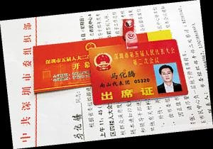 马化腾深圳提议案呼吁立法监管网络信息安全