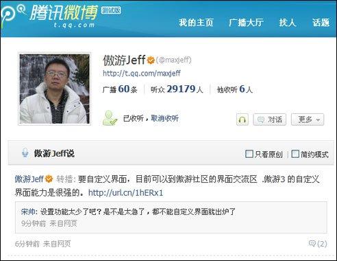 傲游(maxthon)CEO陈明杰