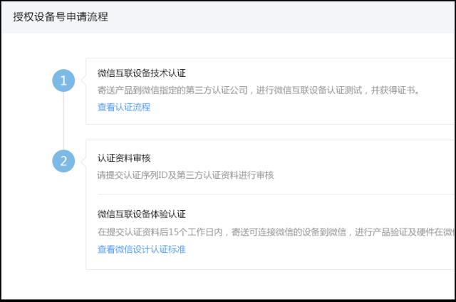 微信公众平台开放设备接入能力