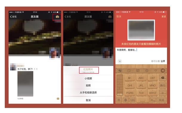 """微信红包春节玩法大曝光:""""红包照片""""引爆朋友圈"""