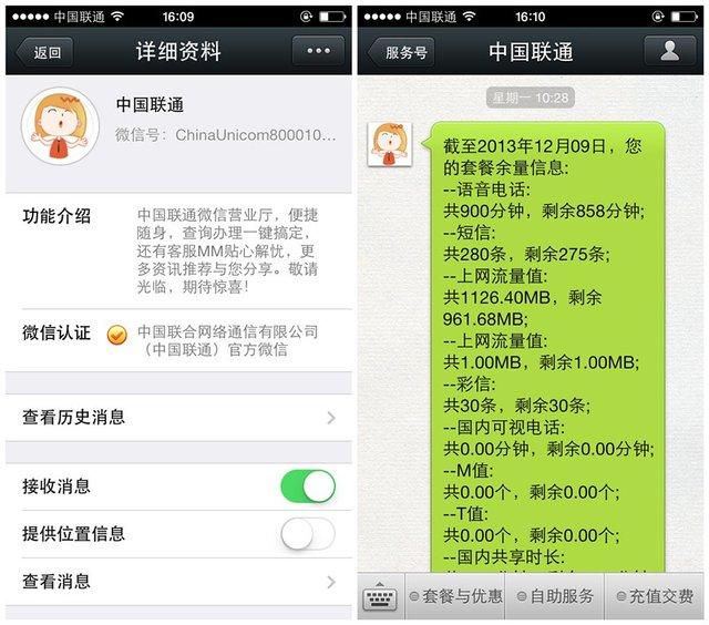 """中国联通如何打造移动端的""""微信营业厅"""""""