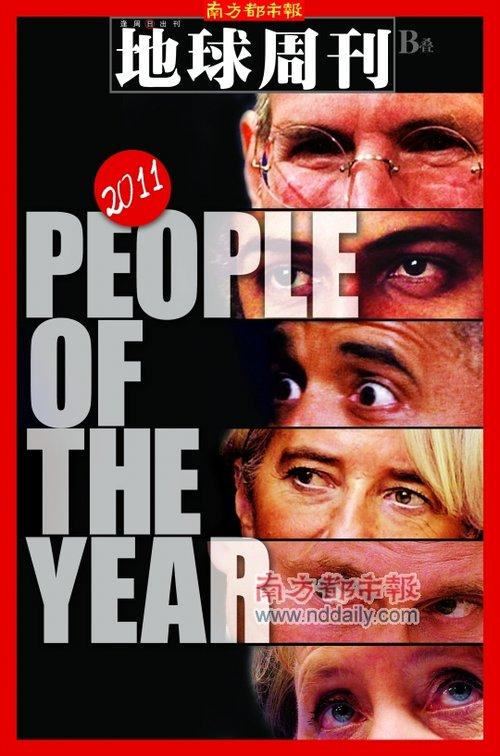 乔布斯入选《南方都市报》2011国际年度人物