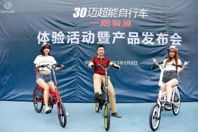 30迈发布超能自行车 打破传统设计拯救低头族