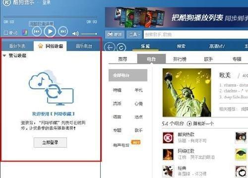 酷狗2012推音乐云存储服务 5G免费空间
