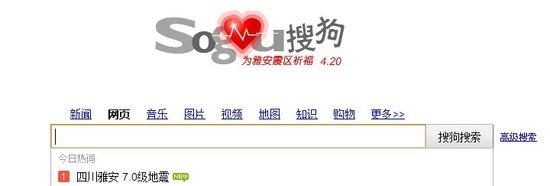 五大搜索引擎上线地震服务:谷歌推出寻人页面