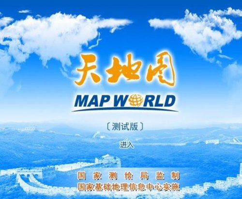 """""""天地图""""正式上线 网络地图的中国品牌(图)"""
