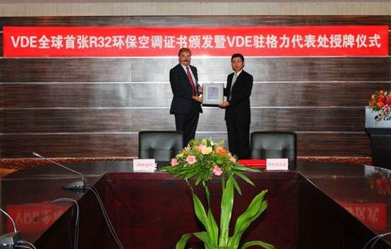 """全球首张""""R32环保冷媒空调""""VDE认证证书在格力诞生"""