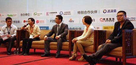 沙龙三:嘉宾分享传统企业做电商的经验