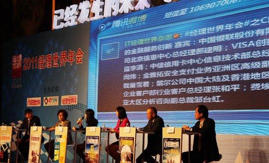 2011经理世界年会热议:C时代下金融服务创新