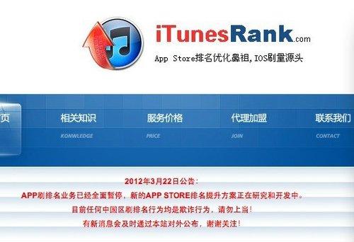苹果新算法致三成APP跌出榜单 刷榜公司停业