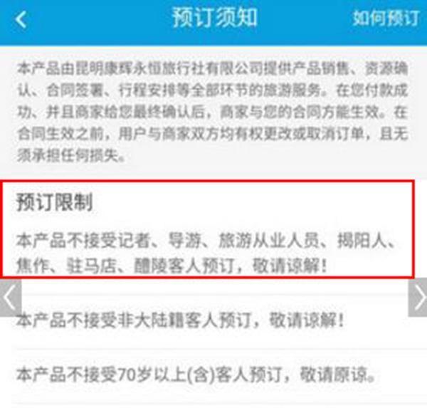 携程回应云南游禁止记者和河南广东人参团:将处罚商家