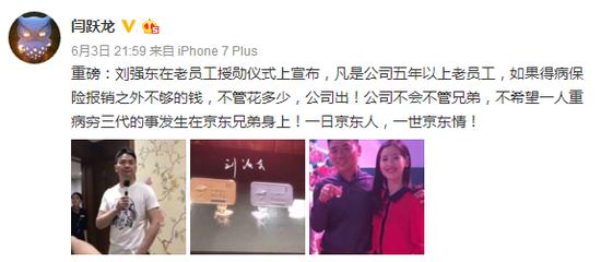 别人家的老板!刘强东放话:京东五年老员工医药费全包