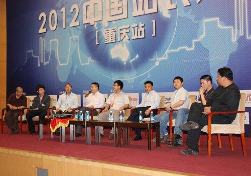 2012重庆站长大会:赢利模式圆桌论坛