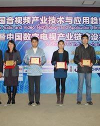 2010中国音视频产业颁奖典礼