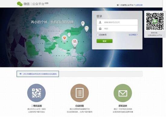 微信将于腾讯合作伙伴大会公布公众平台策略
