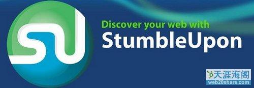 社交网页推荐引擎StumbleUpon体验(组图)