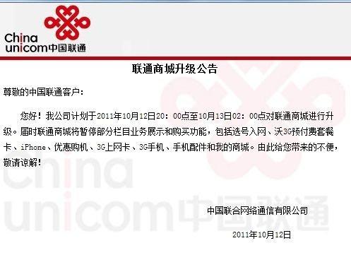 联通iPhone 4合约计划下调方案确定