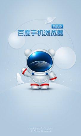 百度推WP7平台中文浏览器 称可打造个性首页
