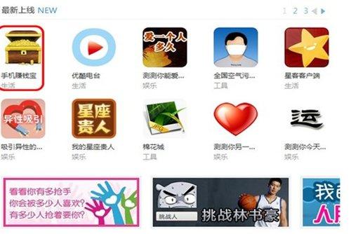 adSage联手腾讯微博助应用开发者掘金