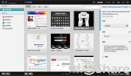 爱库网:互联网资源收藏分享服务