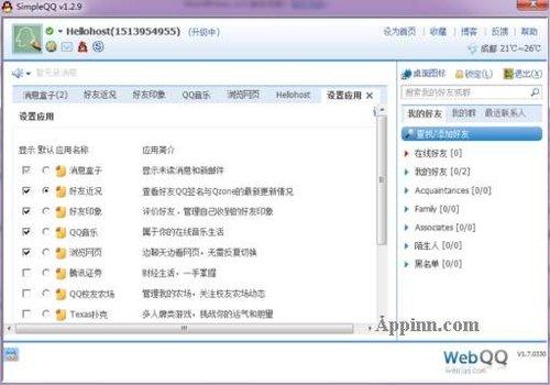 SimpleQQ:WebQQ桌面客户端