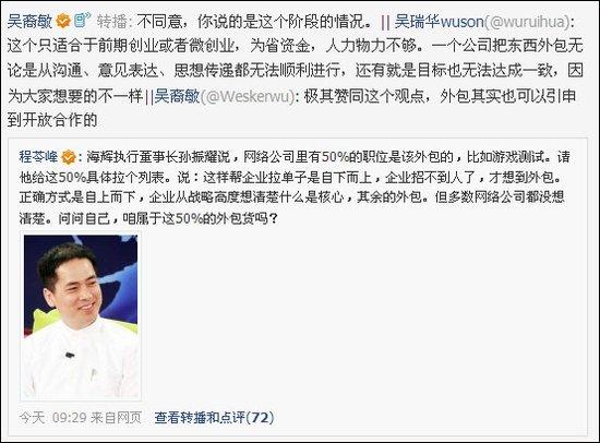 金山游戏总裁吴裔敏:外包可大幅减运营成本