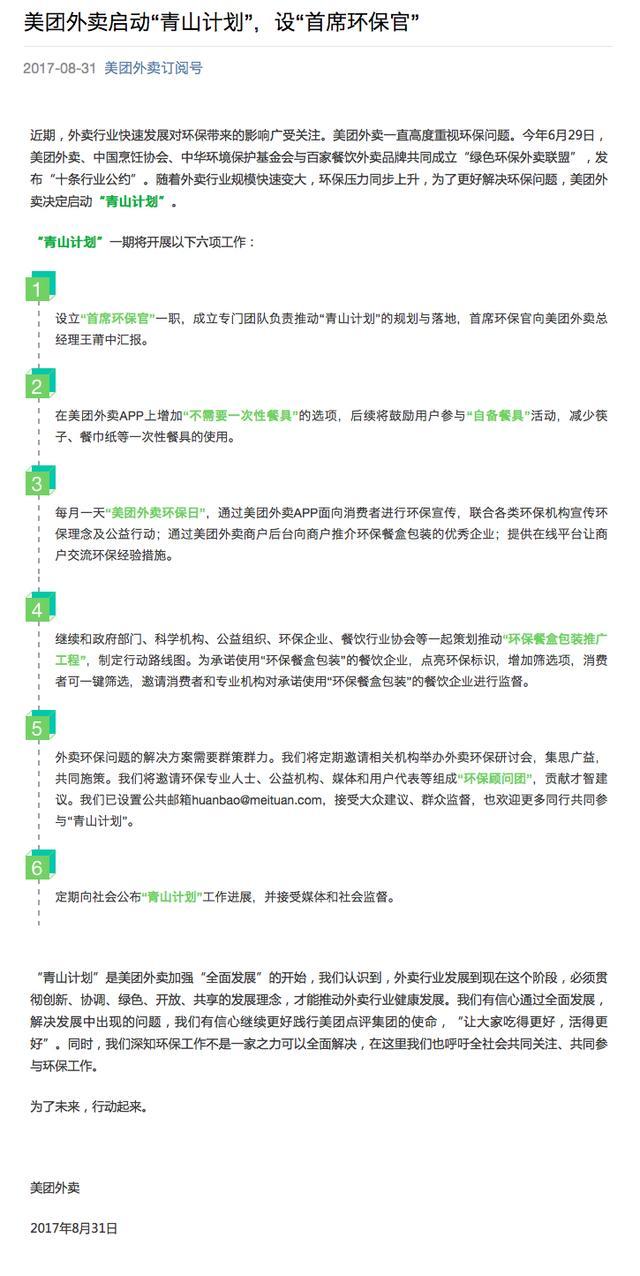 """美团外卖启动""""青山计划"""" 设""""首席环保官"""""""