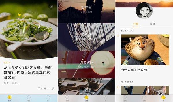网易Light应用,产品已停止更新