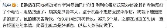 番茄花园作者洪磊出狱 已开始寻找工作(图)