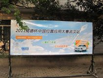 2011高德杯中国位置应用大赛武汉站