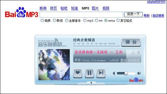 百度音乐随心听频道上线 效仿豆瓣电台(图)
