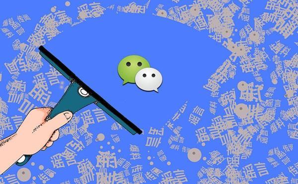 微信公布谣言整治结果今年已删除谣言文章8.5万篇