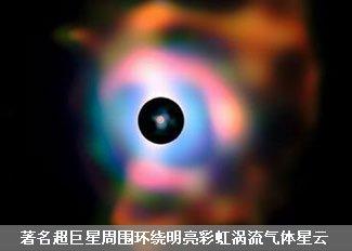超巨星周围环绕彩虹涡星云