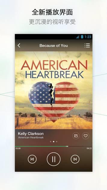 歌词翻译利器 QQ音乐Android3.9.5版本全新上线