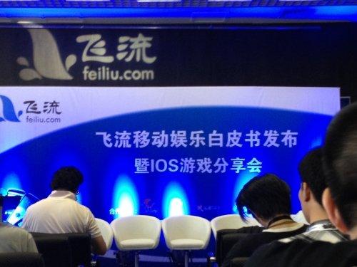 网秦收购飞流剩余全部股权 预计第四季度完成