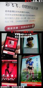 彩飞飞:打造首款移动应用gamify手机软件