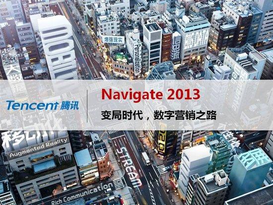 刘胜义:互联网变局加速  三大对策迎数字浪潮